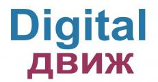 digitaldvizh