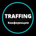 Traffing_CPA
